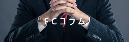 FCコラム
