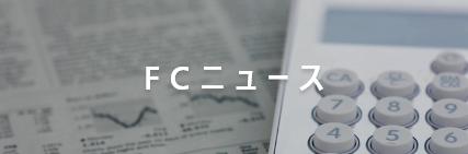 FCニュース