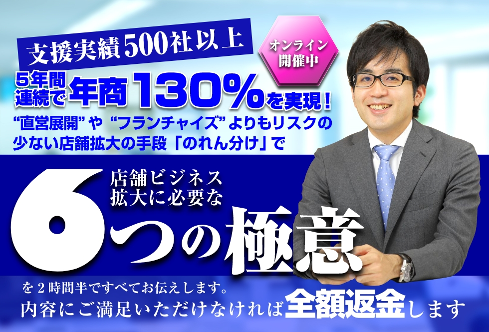 【2021年3月東京・オンライン開催】のれん分け制度構築セミナー